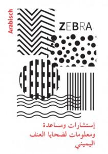 Unser Flyer auf Arabisch als PDF