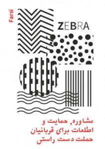 Unser Flyer auf Farsi als PDF