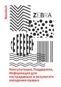 Unser Flyer auf Russisch als PDF