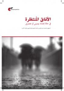 Ratgeber: Perspektiven nach einem rechten oder rassistischen Angriff (Arabisch)
