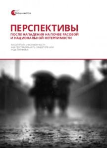 Ratgeber: Perspektiven nach einem rechten oder rassistischen Angriff (Russisch)