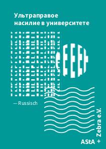 Rechte Angriffe an der Universität. Unsere Broschüre aus der AStA-Kooperation in russischer Sprache.