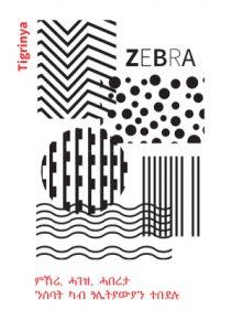 Unser Flyer auf Tigrinya als PDF